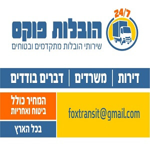 לוגו פוקס הובלות