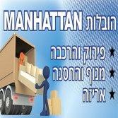 לוגו חברת מנהטן הובלות