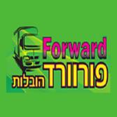 לוגו של חברת פורוורד הובלות באתר פנוי להובלה