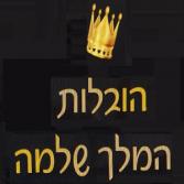 לוגו הובלות המלך שלמה