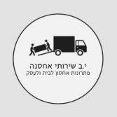 לוגו י.ב שירותי אחסנה