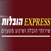 לוגו של אקספרס הובלות
