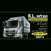 לוגו דניאל הובלות RL